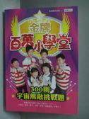 【書寶二手書T5/少年童書_HAA】金牌百萬小學堂_友松製作