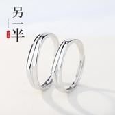 【新飾界】戒指:日韓S925純銀另一半情侶戒指男女