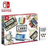 Nintendo Labo 任天堂實驗室 綜合套件組 Toy-Con01 Variety Kit 《日文版》