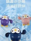 洗澡玩具小企鵝洗澡玩具兒童寶寶戲水小烏龜小孩嬰兒小黃鴨玩水游泳小鴨子【2個】 小天使