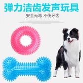 狗狗玩具發聲球耐咬拉布拉多金毛的大狗寵物大型犬小泰迪磨牙骨頭