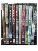 挖寶二手片-D48-000-正版DVD-華語【龍門驛站/系列10部合售】-(直購價)