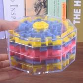 3d立體迷宮玩具走珠兒童益智