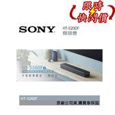 【限時特賣+24期0利率】SONY HT-S200F 單件式 環繞 家庭劇院 SOUNDBAR 公司貨