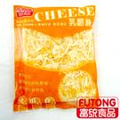 【富統食品】雙色乳酪絲(1KG/包)