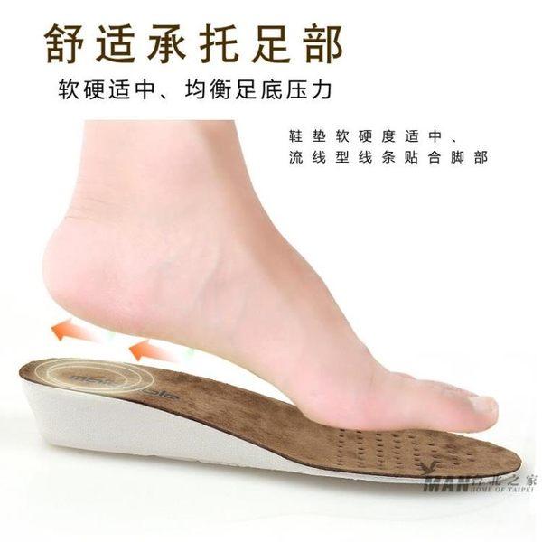 皮質隱形內增高鞋墊透氣舒適男吸汗防臭全墊女增高墊【台北之家】