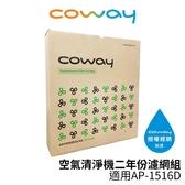 Coway格威 綠淨力噴射循環空氣清淨機 AP-1516D 二年份濾網組