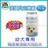 *~寵物FUN城市~*美國貝克藥廠《賜美樂 頂級犬用奶水236ml》【12罐$特價1920元】幼犬、寵物代用奶品