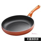 煎鍋 平底鍋不黏鍋煎鍋 家用小煎餅煎蛋烙餅牛排電磁爐燃氣灶通適用T