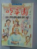 【書寶二手書T6/藝術_KAH】明華園-台灣戲劇世家_邱婷