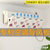 空調擋風板防直吹格力壁掛式空調出風口導風板遮風板臥室通用igo 時尚芭莎