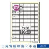 【嚴選品牌】鶴屋 電腦標籤紙 白 L1028 196格 650大張/小箱 影印 雷射 噴墨 三用 標籤 出貨 貼紙 信封