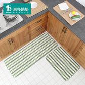 時尚創意地墊135 廚房浴室衛生間臥室床邊門廳 吸水長條防滑地毯 (40*60+40*120cm)