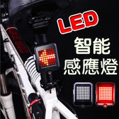 自行車 剎車 智能 轉向 尾燈 配件 LED 警示燈 USB 充電 單車   後燈 夜騎 腳踏車 方向燈 重力感應