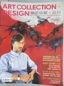 【書寶二手書T9/雜誌期刊_XAR】藝術收藏+設計_2012/11_在熱情地談論過藝評之後…