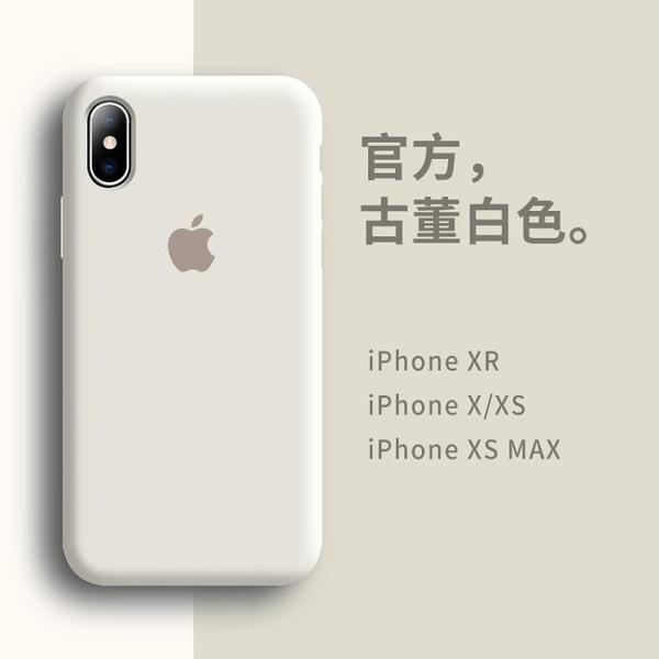 蘋果x手機殼iphonex液態硅膠iPhone Xs Max男女xsmax全包防摔xmax外殼iph 【夏日新品】