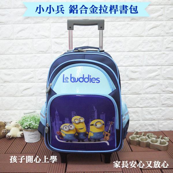 神偷奶爸 小小兵 NN3G62 鋁合金拉桿書包 學生書包 後背包 多隔層 大空間 兒童書包 桔子小妹