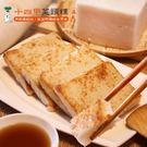 【十四甲菜頭粿】古早味柴燒現炊-菜頭粿(...