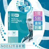 ESET NOD32 Antivirus 防毒軟體 五台一年盒裝版(EAV-5U1Y)