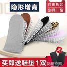 內增高鞋墊女式男士加厚隱形休閒2運動透明矽膠增高墊半墊3CM5cm