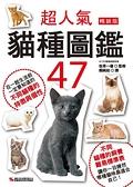超人氣貓種圖鑑47(暢銷版)