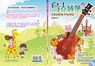 烏克城堡(附DVD+MP3),兒童烏克麗麗