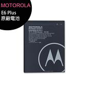MOTOROLA Moto E6 Plus 原廠電池 (裸裝公司貨)