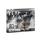 菅野泰紀─鉛筆艦船集