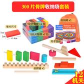 多米諾骨牌兒童益智智力1000片積木成人學生機關木質玩具男孩大號 亞斯藍