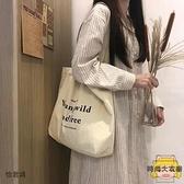 包包女韓版單肩包女素色帆布大容量購物袋環保袋【時尚大衣櫥】