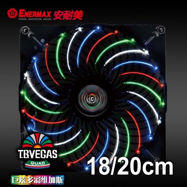 保銳 ENERMAX 18公分 電腦風扇 巨炫多彩維加斯 UCTVQ18A