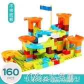 兒童積木大顆粒兼容legao積木兒童百變滑道軌道益智拼裝2-5歲男女孩子玩具【快速出貨】