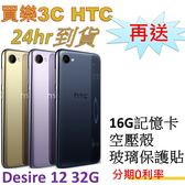 HTC Desire 12 手機 32G,送 16G記憶卡+空壓殼+玻璃保護貼,分期0利率