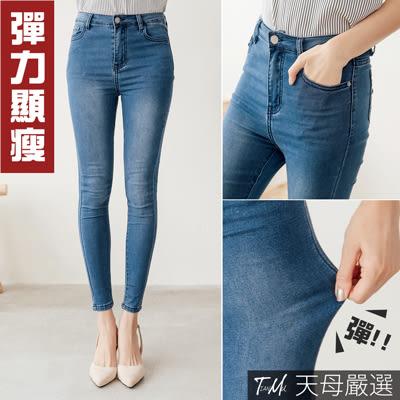 【天母嚴選】水洗刷色彈力修身魔術窄管褲