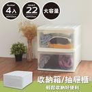 收納 置物盒 塑膠櫃 收納櫃【Q0164-A】羅素衣物收納箱 H22cm(四入)MIT台灣製 完美主義