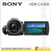 送32G C10卡+FV50A原電*2+座充等8好禮 SONY HDR-CX450 數位攝影機 蔡司 縮時攝影 防手震 索尼公司貨