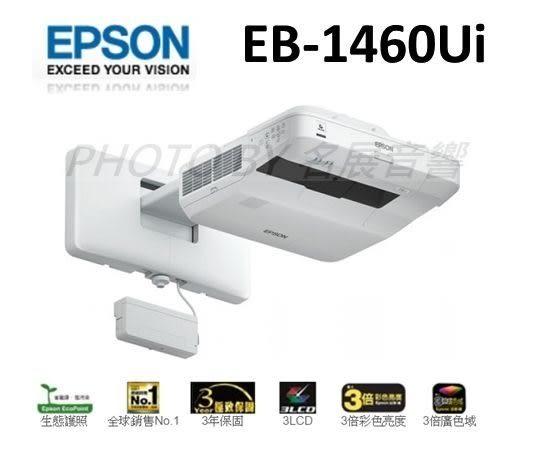 ◆愛普生 EPSON EB-1460Ui 多用途智慧超短焦 互動投影機 改善遠端會議品質  ◤附100吋手拉幕◢