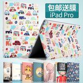 莫瑞ipad pro保護套卡通蘋果平板電腦12.9寸皮套超薄全包邊防摔殼
