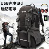 戶外登山包大容量雙肩包女防水輕便旅行包男超輕徒步旅游背包5060 造物空間