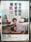 挖寶二手片-0B01-498-正版DVD-日片【每天回家老婆都在裝死】-榮倉奈奈*安田顯(直購價)