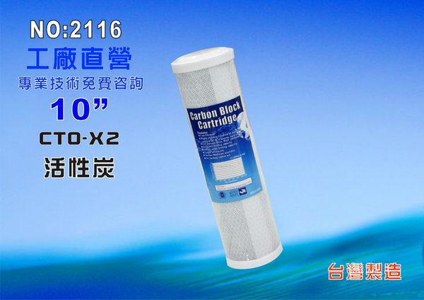 【七星淨水】10英吋濾心CTO活性炭RO純水機餐飲濾水器.淨水器.水族箱(貨號:2116)
