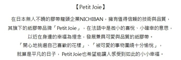 【NICHIBAN】 日絆 Petit Joie Masking Tape 和紙膠帶 粉彩天鵝 (PJMT-15S011)