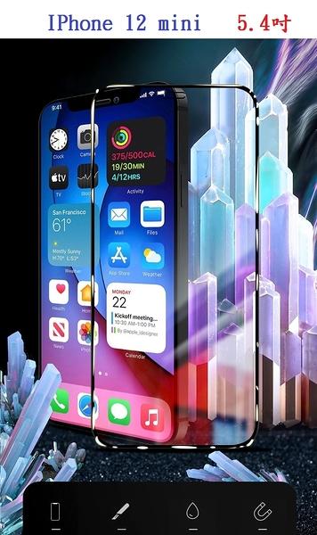 【促銷滿膠5D】IPhone 12 mini 5.4吋 亮面黑 疏油疏水 滿版全屏 鋼化玻璃9H硬度