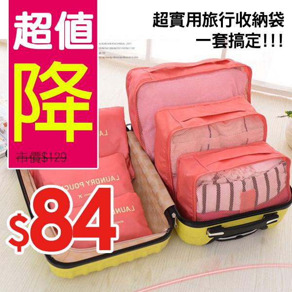 【超值降】韓版旅行防水收納包/衣物整理袋六件組 (西瓜紅/天藍/藏青/淺粉/玫紅)