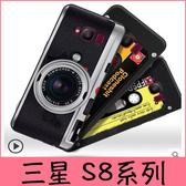 【萌萌噠】三星 Galaxy S8 / S8 Plus 復古偽裝保護套 全包軟殼 懷舊彩繪 計算機 鍵盤 錄音帶 手機殼