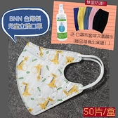 【2004442】台灣製現貨秒出 ~鼻恩恩BNN 3D立體V型(SS號)(長頸鹿)幼童醫療口罩(50入/盒)