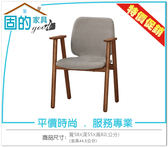 《固的家具GOOD》518-1-AP 艾布納餐椅/布/實木【雙北市含搬運組裝】