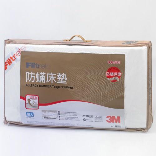 【3M專櫃】防蹣記憶床墊中密度支撐型(單人長105*寬186*高6cm)加贈3M 保潔墊枕頭套 (立體式) 一個