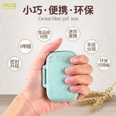 盒子 便攜式日本小盒迷你分裝盒子隨身小號方便薬盒丸盒 俏女孩