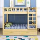 上下床實木高低床鬆木上下鋪木床子母床大人雙層床兒童成年宿舍床QM 依凡卡時尚